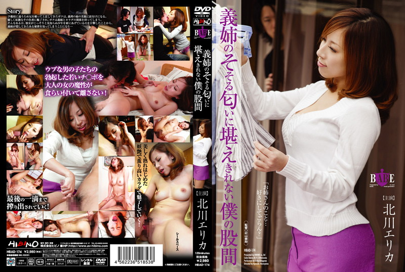 HBAD-174 Kitagawa Erika I Can Not Bear To Smell The Crotch Of A Sister-in-law Tantalizing