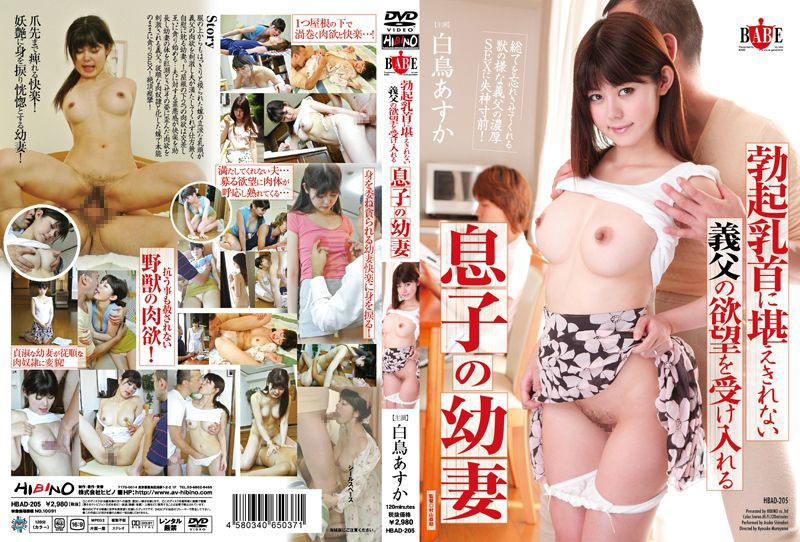 HBAD-205 Asuka Swan Young Wife Of His Son To Accept The Desire Of Father-in-law That Can Not Bear The Nipple Erection