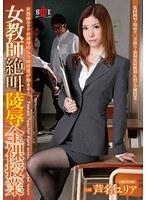 HBAD-233 Female Teacher Rape Screaming Naked Class Ashina Urea