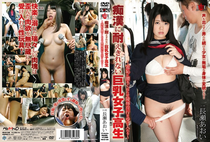 HBAD-246 Nagase-blue To Accept The Insult Fornication And Wiggle Waist Big Tits School Girls - Shame That Can Not Withstand The Molester