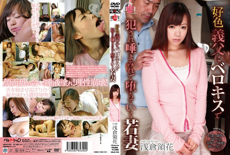 HBAD-255 Wife Asakura Ryohana To Go And Fell In Spit Covered Committed In Berokisu To Lustful Father-in-law
