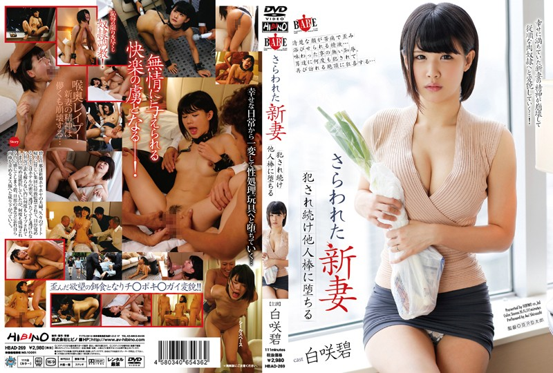 HBAD-269 HakuSakiAoi That Fall In Continued Fucked Bride Was Kidnapped Others Stick
