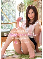 HBAD-306 Sister Of The Wife To Come To Seduce Me … Aki Sasaki