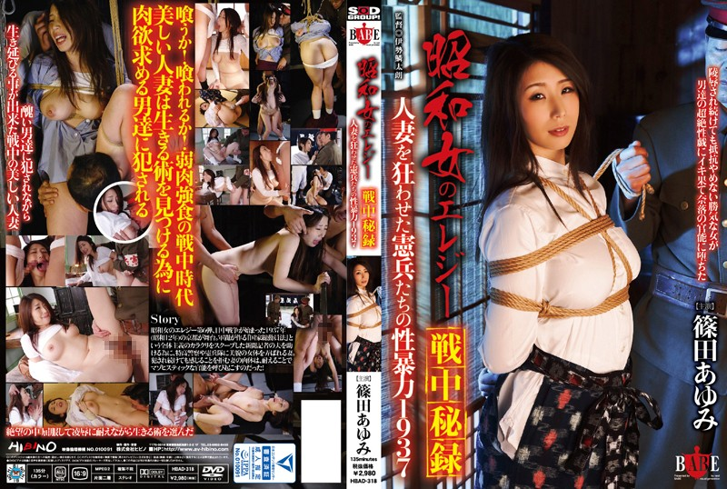 HBAD-318 Showa Woman Of Elegy Wartime Widely Married Woman The Military Police Who Of Sexual Violence 1937 Ayumi Shinoda Was Derailed (Hibino) 2016-06-09
