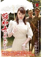 "HBAD-322 Showa Woman Of Elegy ""arrogant Lady Has Been To Plaything Of Campaigning Soldiers In The Evacuation Destination Of The Countryside 1945"" Akari Hoshino"