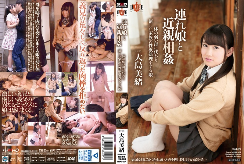 HBAD-324 Daughter To The Sexual Desire Processing Instead Of New Family Brought To The Weak Mother Of The Daughter And Incest Body Mio Oshima