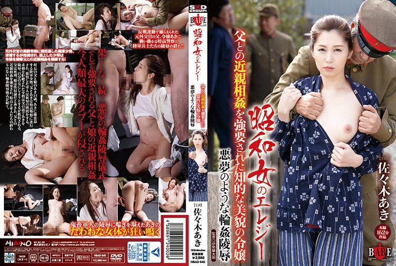 HBAD-345 Gangbang Insult Such As The Daughter Nightmare Of Intellectual Good Looks That Have Been Forced To Incest With Showa Woman Of Elegy Father