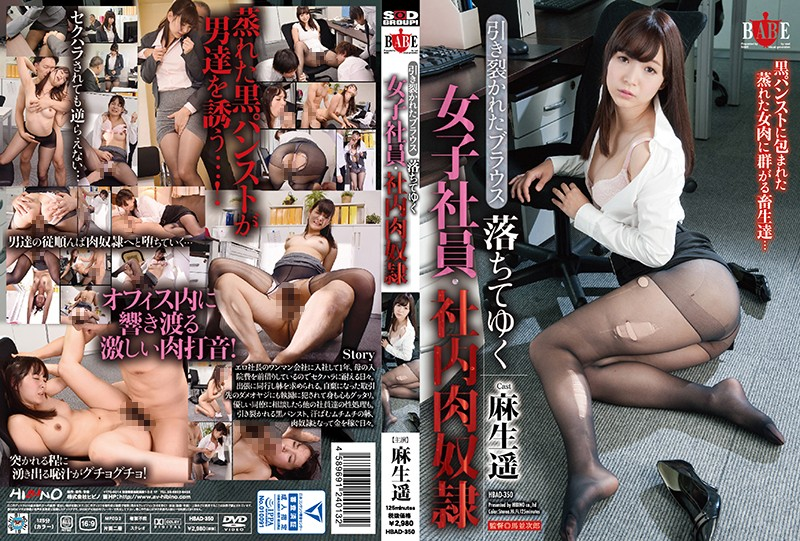 HBAD-350 It Falls Down Torn Blouse Female Employees And In-house Meat Slave Haruka Aso