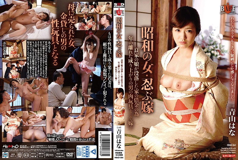 HBAD-364 A Woman In Showa A Daughter Of A Daughter-in-law Brutal Daughter As A Debtor Of A House Fallen Down Aoyama Honors As A Male Flesh Toy Of The Year Away