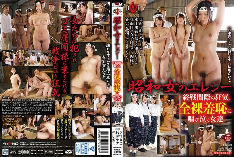 HBAD-398 昭和女のエレジー 終戦間際の狂気、全裸羞恥に咽び泣く女達