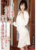 上京した親戚の女子大生を妻が下宿させた。久しぶりの若い躰に欲情した叔父達の濃厚接吻FUCK 菊川みつ葉