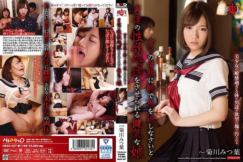 育ての母親に躰で恩を返しなさいと男達の性欲処理をさせられる健気な娘 菊川みつ葉 #HBAD-437#