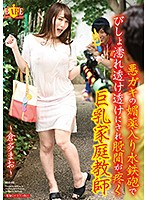 HBAD-442 Busty Tattooed With Water Aid With Enthusiastic Water Gun And Crotch Gets Her Crotch Tightly ~ Makio Kurita ~
