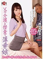 HBAD-545 Seiko Kawashima Presents His Young Body To A Carnal Man And Becomes Independent With His Father's Care And Debt