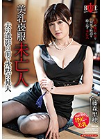 HBAD-558 Beautiful Breasts Mourning Widow Silence Ascension In Front Of Her Husband Riho Fujimori