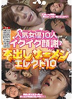 人気女優10人イクイク顔謝・本出しザーメンエレクト10の画像