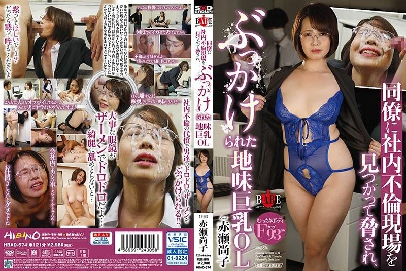 [HBAD-574] 同僚に社内不倫現場を見つかって脅され、ぶっかけられた地味巨乳OL 赤瀬尚子