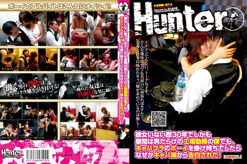 HUNT-192 Daytime Was Hostess For Some Reason Even Though I Confessed To Working For A Man Full Of Plants When The Boy Was Kakemochi Cabaret And She Is Not 30 Years!