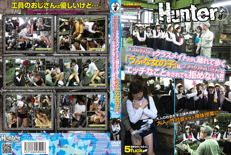 """HUNT-424 Walk Away With A Classmate In A Little Factory Tour """"naive Girl"""" Does Not Refuse Even Been A Naughty Thing To Factory Worker Uncle!!"""
