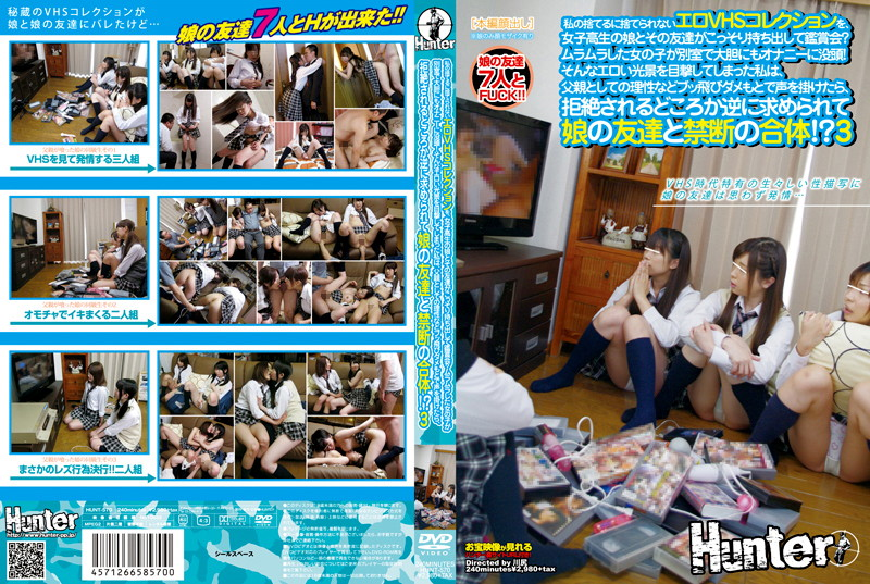 HUNT-570 Watch meeting secretly brought out of high school girls and their friends daughter, erotic VHS collection that does not abandon abandoned me?I had witnessed such a scene erotic, when multiplied by the voice of reason such as a blow on spec a