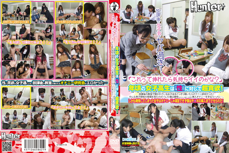 "HUNT-621 ""If You Are Feeling Good Kana Interpolation Is This?""Around The Super Greedy For School Girls [sex]!I Was Looking Into Research Masturbation Secretly Meeting Girls In The Classroom After School Has Been Opened! Ended Up Insertion Masturbation Help (such As Toys Stationery Sweets) Foreign Matter That I Saw The Scene Of Such Men Was Forbidden ... Barrel."