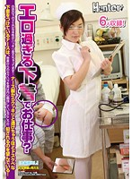 HUNT-899 The Horny Nurse With Perverted Lingerie Expects To Be Sexually Harassed By Her Patients And Even Get Raped