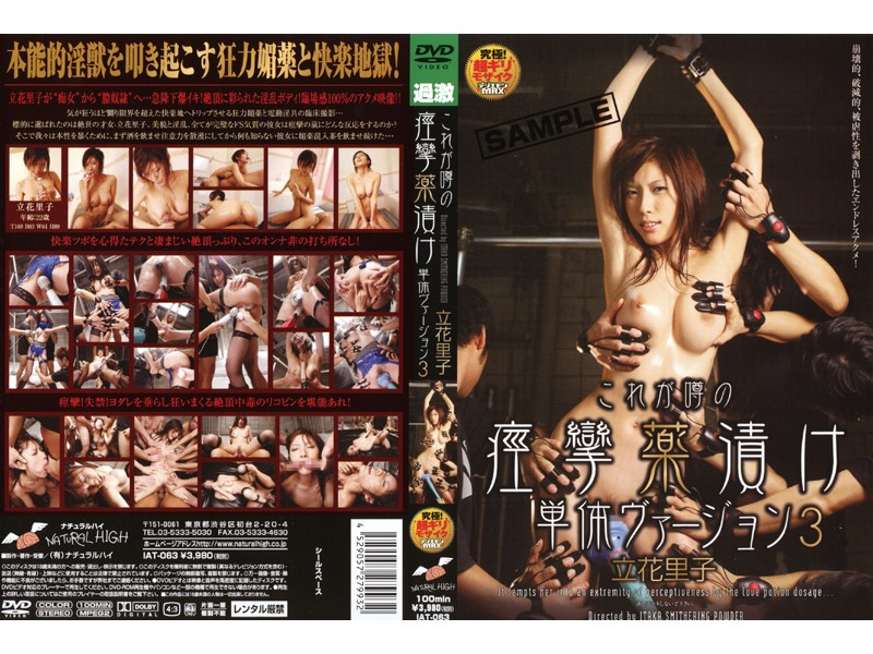 IAT-063 Addicted to Squirting Stand-Alone Version 3 2