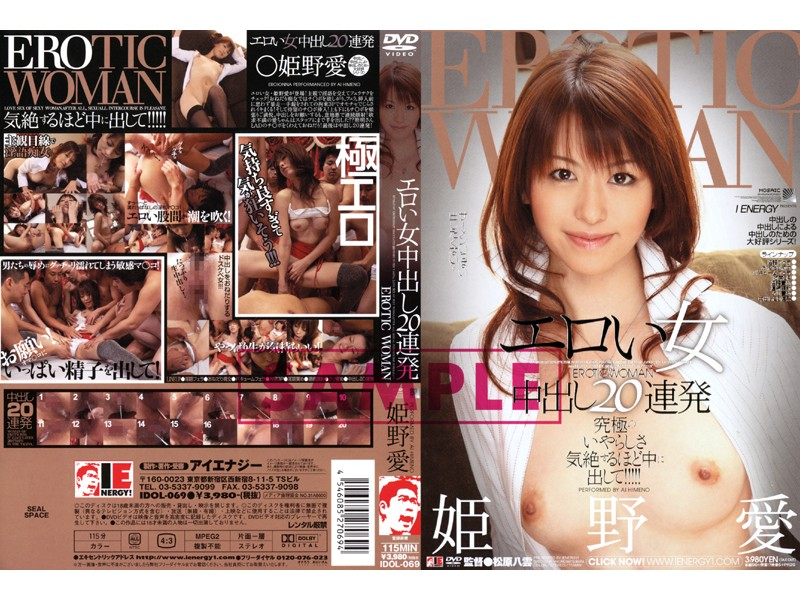 IDOL-069 20 Ai Himeno Barrage Cum Erotic Woman