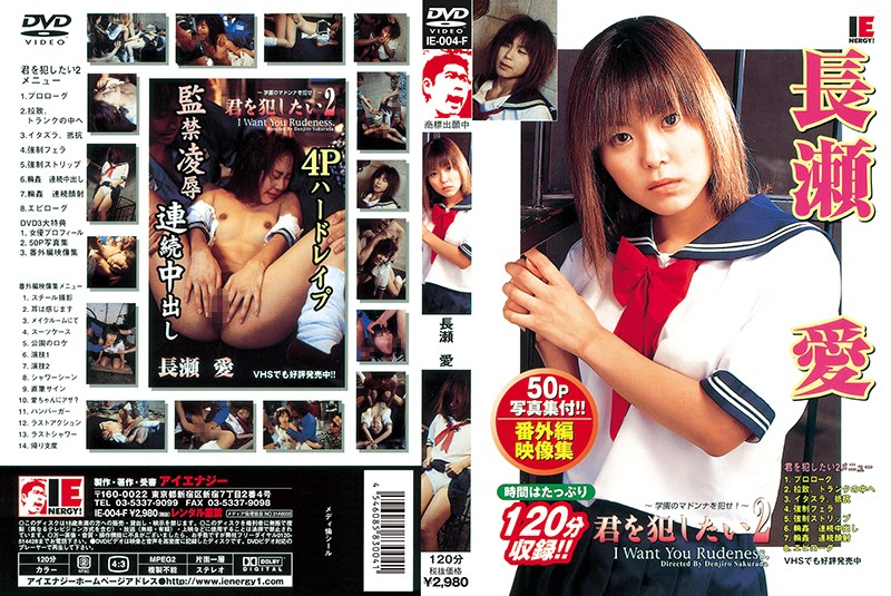IE-004f I Want To Commit You 2 Nagase Love