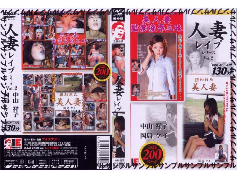 人妻レイプシリーズ VOL.2 パッケージ