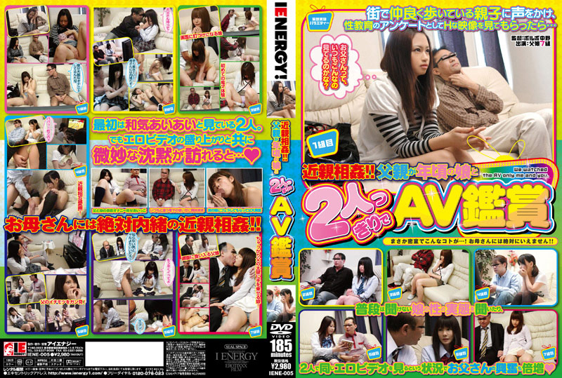 IENE-005 Incest!! AV Watch Just You And Two Daughters Of His Father Around