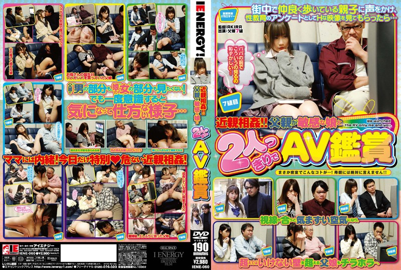 IENE-060 Incest!! AV Watch Just You And Two Sensitive Daughter Father 2011-05-07 (IE NERGY)