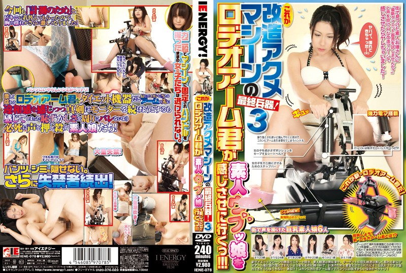 IENE-078 This Is The Ultimate Weapon In Acme Remodeling Machine! Rodeo Arm ~Tsu You Go To Feel Ubu~tsu Daughter Amateur!! ! Three