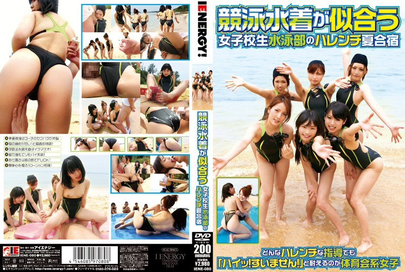 IENE-080 Shameless Summer Camp Of The High School Girls Swimming Suits Swimsuit