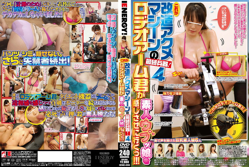 IENE-096 This Is The Ultimate Weapon In Acme Remodeling Machine! Rodeo Arm ~Tsu You Go To Feel Ubu~tsu Daughter Amateur!! ! 4