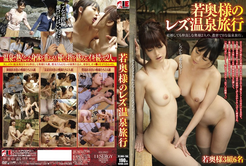 IENE-225 Young Wife Lesbian Hot Spring Trip