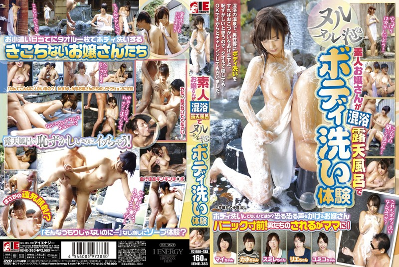IENE-383 Amateur Young Lady's Experience In The Mixed Gender Outdoor Bath