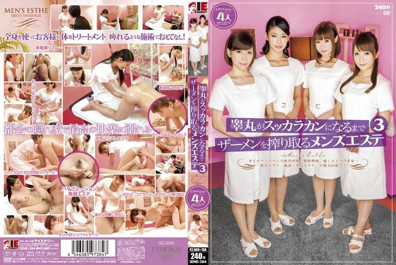 IENE-384 睾丸がスッカラカンになるまでザーメンを搾り取るメンズエステ 3