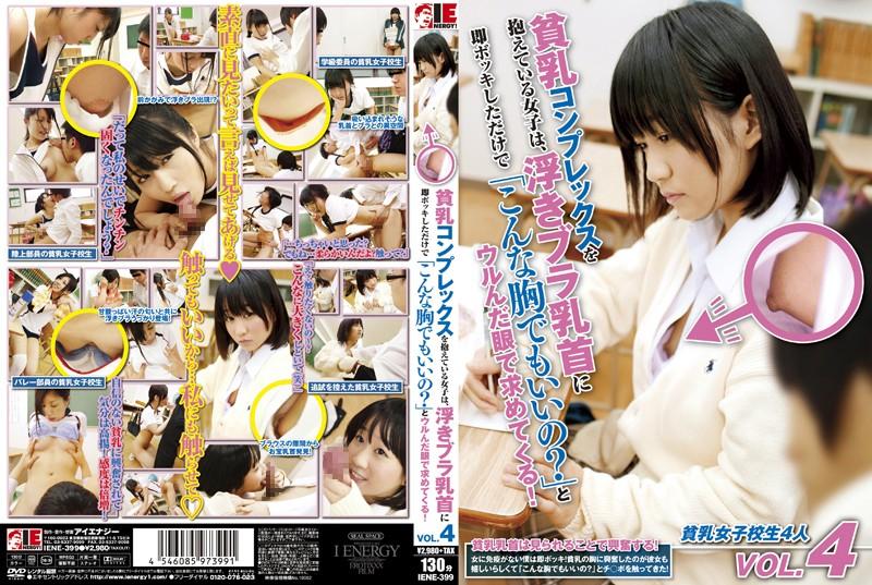 IENE-399 貧乳コンプレックスを抱えている女子は、浮きブラ乳首に即ボッキしただけで「こんな胸でもいいの?」とウルんだ眼で求めてくる! VOL.4