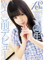 [IENE-406] Real 18 Year Old Schoolgirl's Pre-Graduation Debut Meruru Ogawa