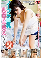 IENE-458 A Lady That I Know Is Out For A Short Walk Without Wearing A Bra - Mizuki An, Oosaki Mika, Sumita Miku, Kishi Anna, Shirosaki Aoi