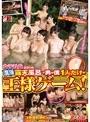 女子社員ばかりの混浴露天風呂で男は僕1人だけの王様ゲーム!