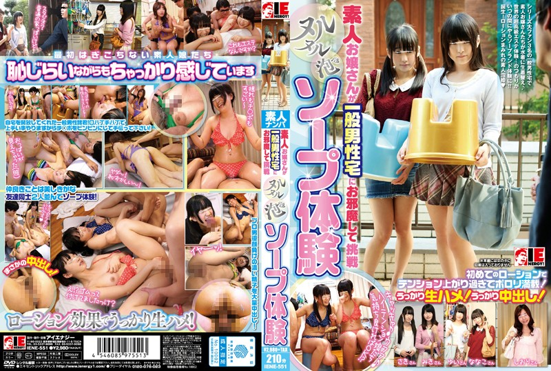 IENE-551 Challenge Amateur Daughter Is Bother You In The General Male Home Slimy Awaawa Soap Experience