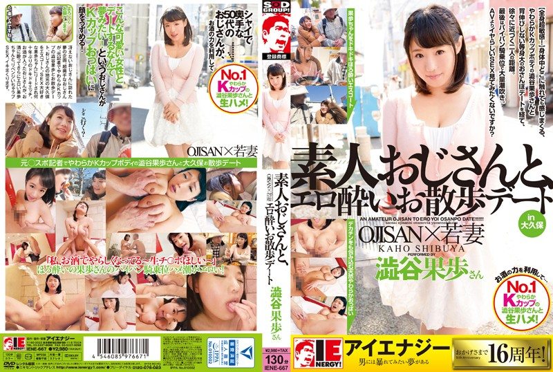 IENE-667 And Kaho Shibuya Amateur Uncle, Erotic Sickness Walk Dating