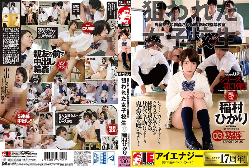 IENE-751 A Schoolgirl Gets Some After School Gang Bang Rough Sex In Confinement