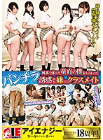 [IENE-934] Younger Sister's Classmates Who Teases A Virgin Of A Virgin dude with panties