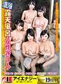 混浴露天風呂に女性客5人と男はボク1人 2