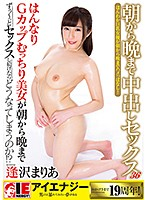 IENF-012 逢沢まりあ 朝から晩まで中出しセックス 36