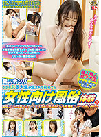 IENF-170 Amateur Nampa The First Female College Student's Customs Experience 3