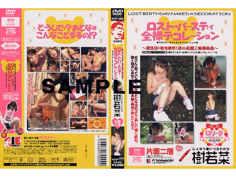 IESP-009 Birthday Decoration - Nude Loss Of Virginity Lost Birthday! Wakana Trees - Gangbang Tricycle Relatives Of Tears (IE NERGY) 2002-09-20